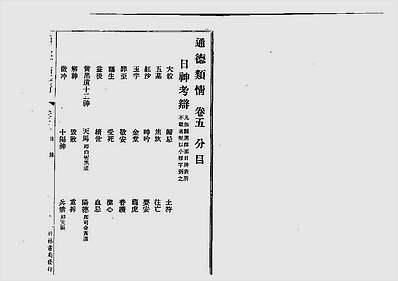 选择通德类情第3册(古本)