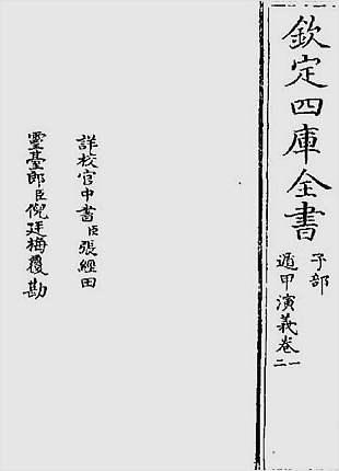 遁甲演义(古本)