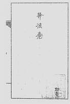 道传小六壬-择法卷(古本)
