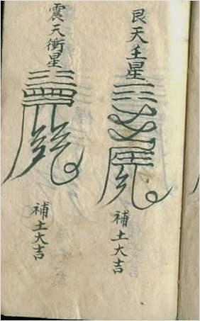道教符咒手抄本图散片260页(古本.残缺.拍照版)