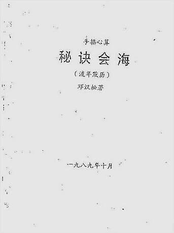 邓汉松-手掐心算秘诀会海之流年默历