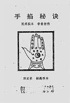 邓汉松-手掐秘诀