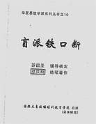 邓汉松-盲派铁口断
