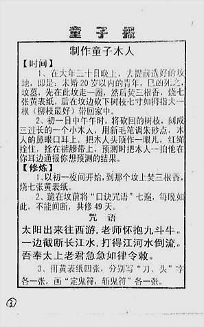 邓汉松-耳报神预测