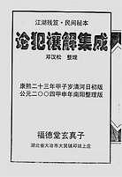 邓汉松-论犯禳解集成
