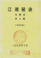 邓汉松藏本-江湖秘诀-英耀篇.拿心赋