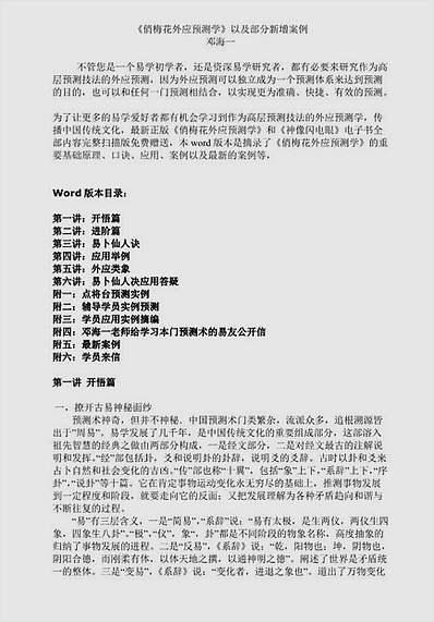 邓海一-俏梅花外应预测学及最新案例
