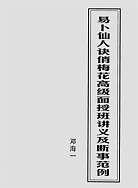 邓海一-易卜仙人诀讲义俏梅花高级面授班讲义及断事范例