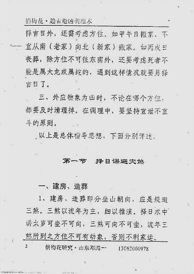 邓海一-趋吉避凶调理技术