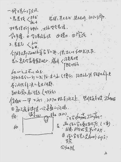 邓海一08年俏梅花外应预测术学员面授班笔记