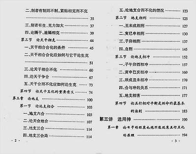 邵伟中-四柱预测应用理论高级讲授班教材