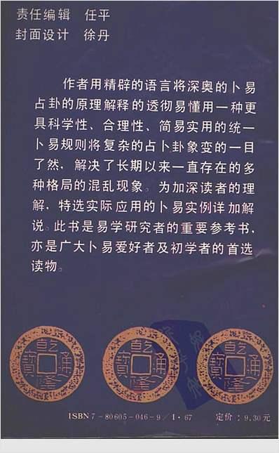 邵伟华-周易细说探秘-卜易预测学