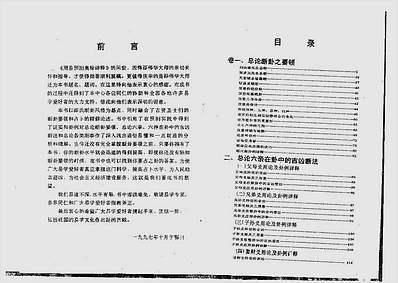 邵伟华-周易细说预测奥秘详释
