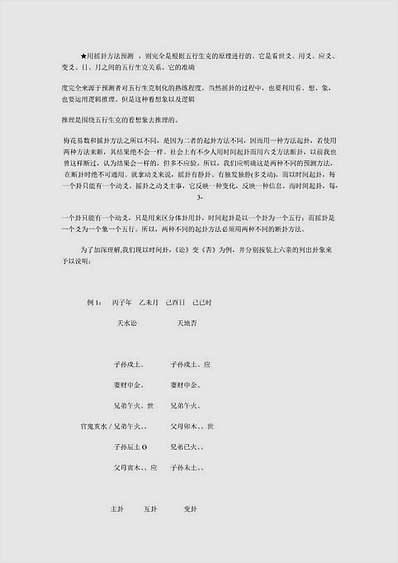 邵伟华-周易细说预测学讲义