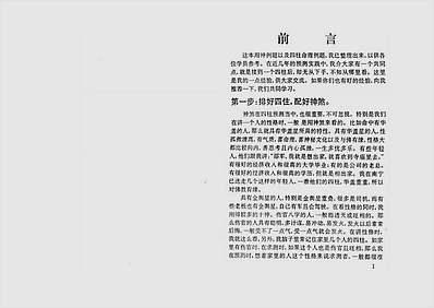 邵伟华-四柱预测例题解