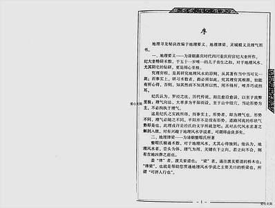 邵伟华-地理寻龙秘诀