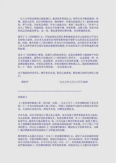 邵伟华-破解命运之迷
