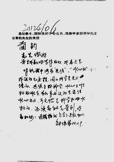 邵伟华-神峰通考