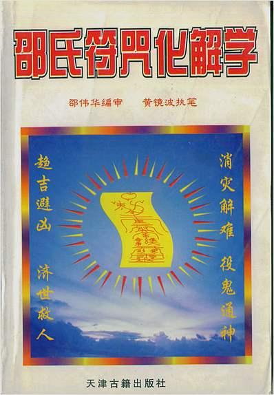 邵氏符咒化解学