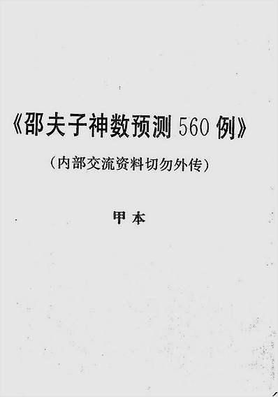 神数预测560例甲本