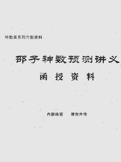 邵子神数预测讲义函授资料
