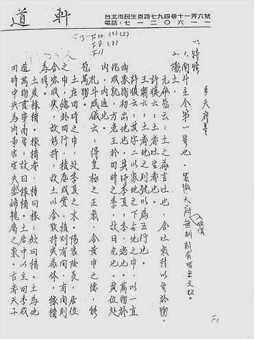 邵崇龄-紫微斗数讲义-主星篇下册