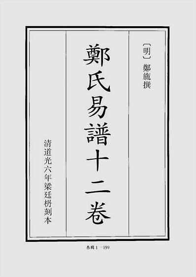 郑氏易谱十二卷(古本)