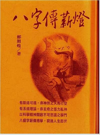 郑照煌-八字传薪灯(双页瑕疵版)