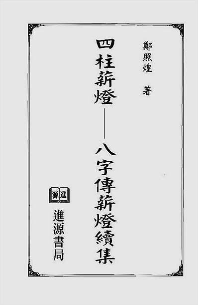 郑照煌-四柱薪灯(八字传薪灯续集)
