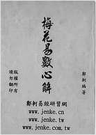 梅花易数心解(拍照版)
