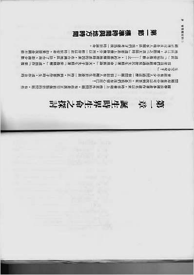紫薇斗数疑难集汇