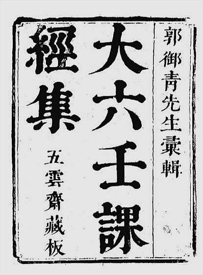 郭御青-大六壬课经集(古本.五云斋藏版)