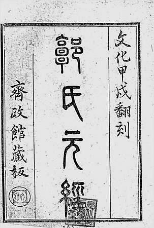 郭氏元经(古本)