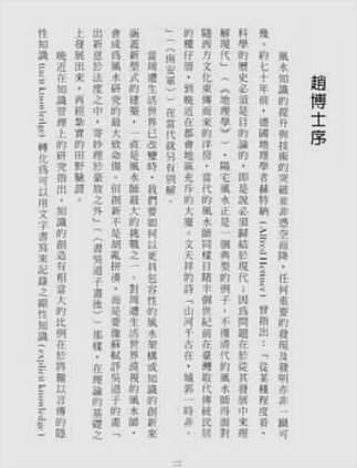 郭芬铃-红黑血(阳宅丛书)