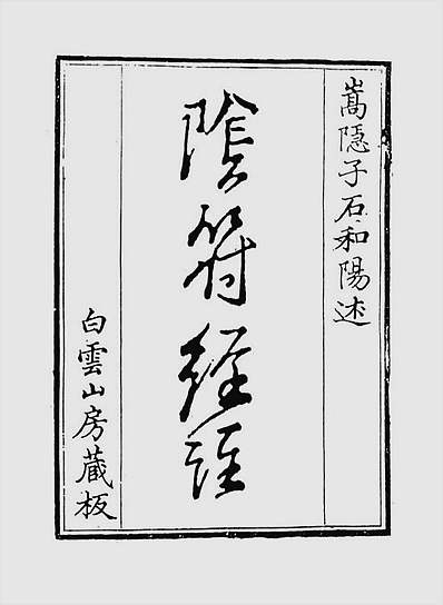 重刻黄庭阴符经注(古本.清乾隆五十三年白云山房刻本)