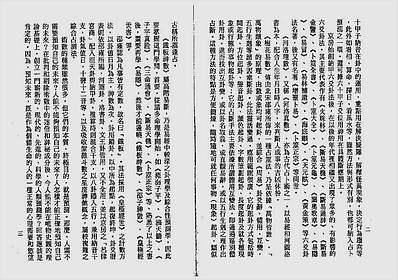 白话野鹤占卜全书