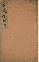 金光斗临经(古本)