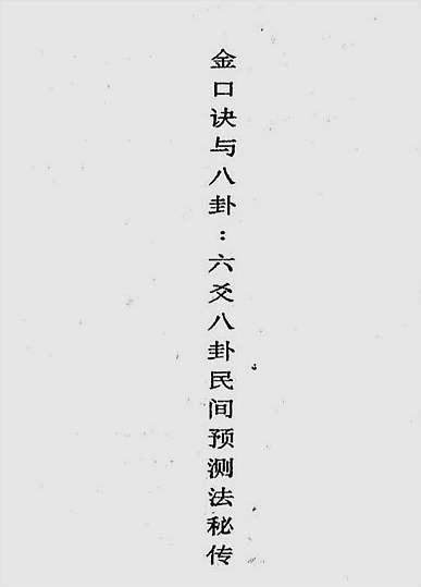 六爻八卦民间预测法秘传