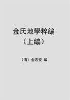 金志安-金氏地学粹编上卷(古本)