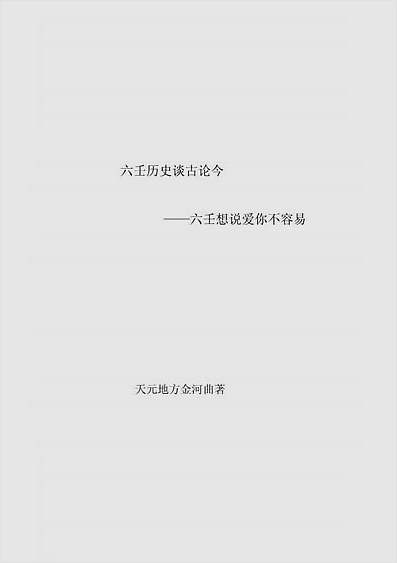 六壬历史谈古论今