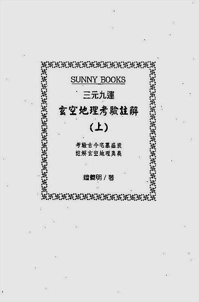 钟义明-三元九运玄空地理考验注解上册