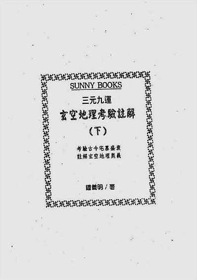 钟义明-三元九运玄空地理考验注解下册