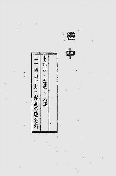 钟义明-三元九运玄空地理考验注解中册
