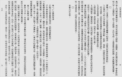 钟义明-命理难题解题(繁体竖版)