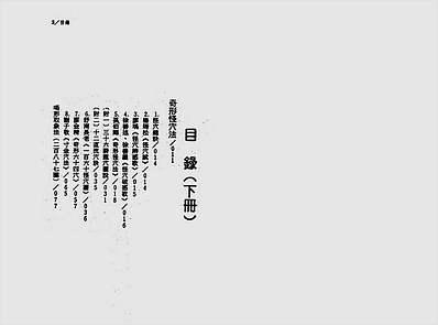 钟义明-地理峦头实务下册