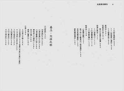 钟义明-地理峦头实务中册