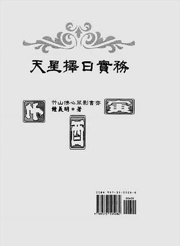 钟义明-天星择日实务