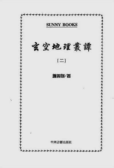 钟义明-玄空地理丛谈2