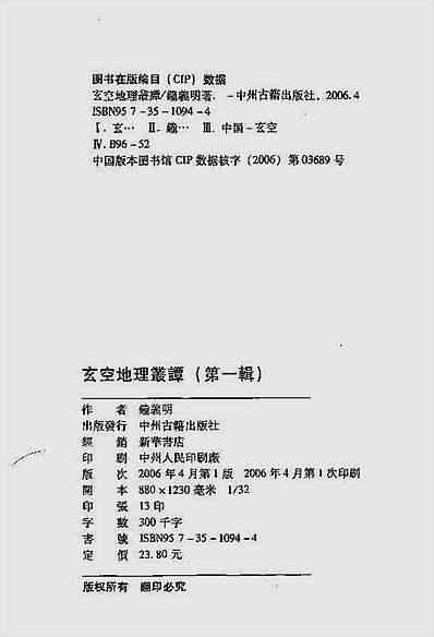 钟义明-玄空地理丛谈第1辑