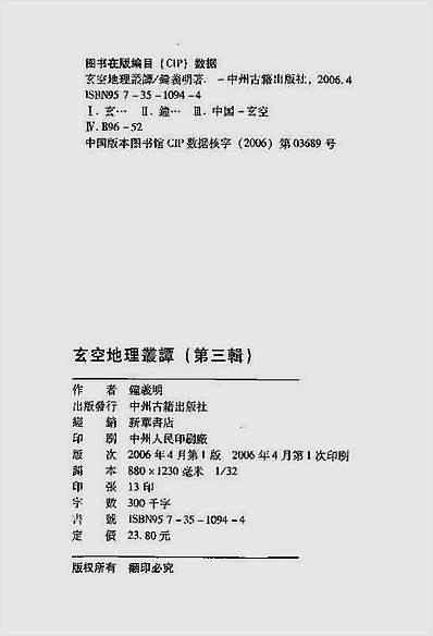 钟义明-玄空地理丛谈第3辑